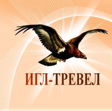 Логотип туристической компании Игл Тревел