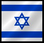 Израиль флаг