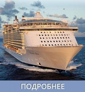 Самые большие корабли Royal Caribbean летом 2020 вернутся в Европу.