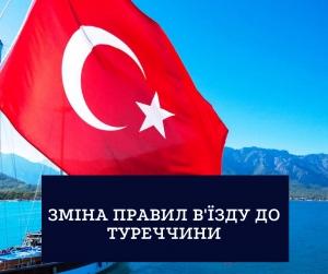 Новые правила въезда в Турцию
