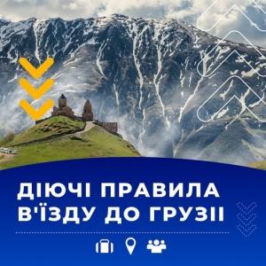 Діючі правила в їзду до Грузії для українських туристів