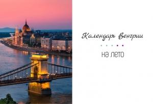 Календарь Венгрии. Лето 2017