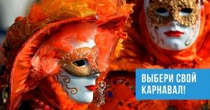 Венецианский карнавал 2019 – захватывающее и знаменитое событие.